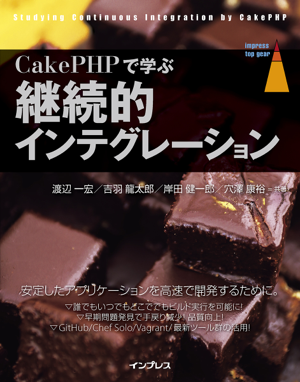 th_cakephp_ci