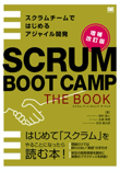 SCRUM BOOT CAMP THE BOOK 【増補改訂版】